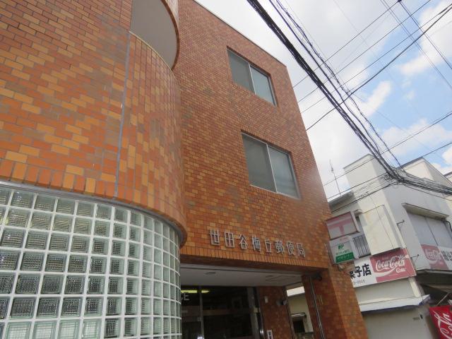 郵便局:世田谷梅丘郵便局 777m