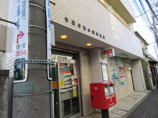 郵便局:世田谷若林四郵便局 317m