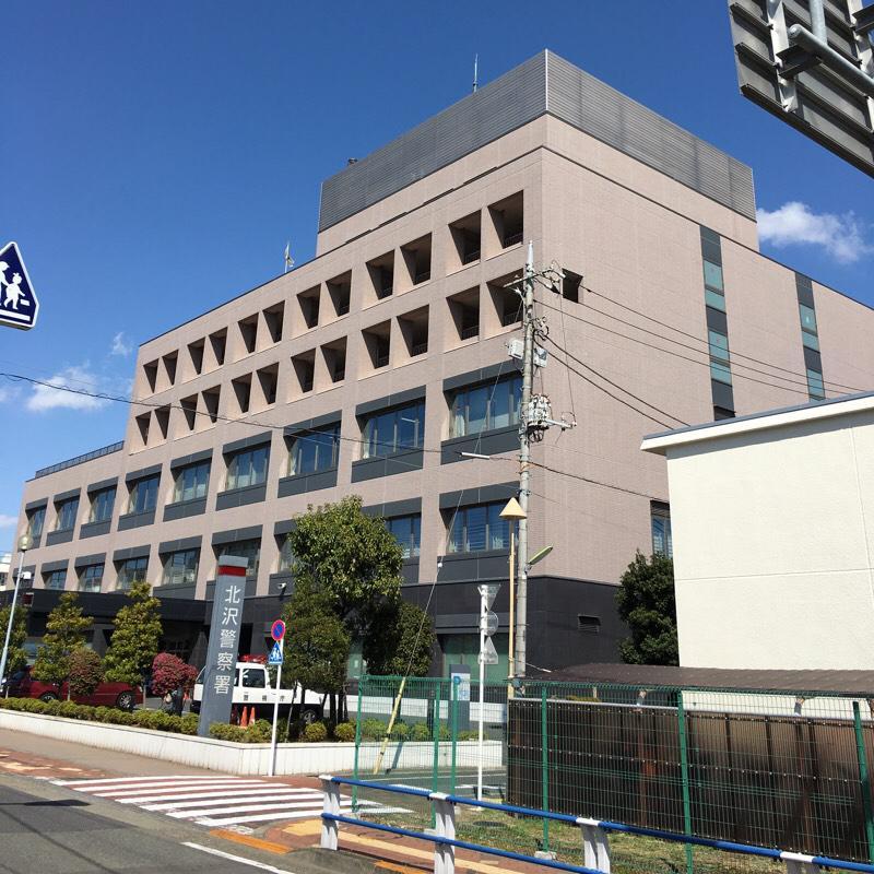 警察署・交番:北沢警察署 407m
