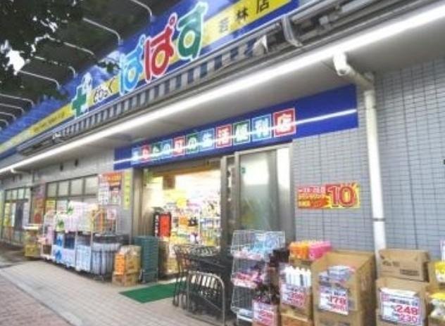 ドラッグストア:どらっぐ ぱぱす 若林店 922m