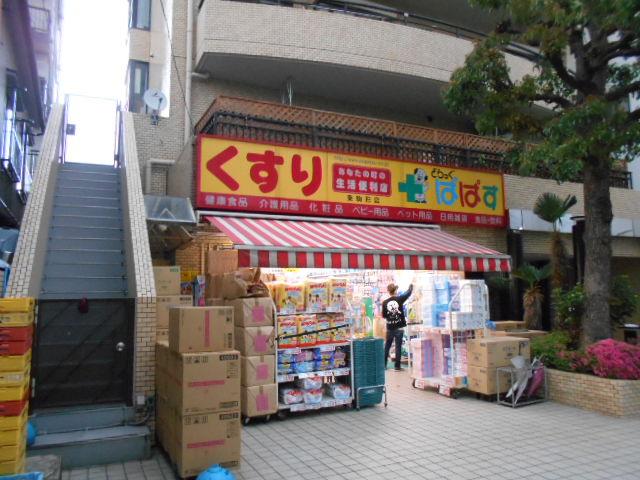 ドラッグストア:どらっぐぱぱす 東駒形店 306m