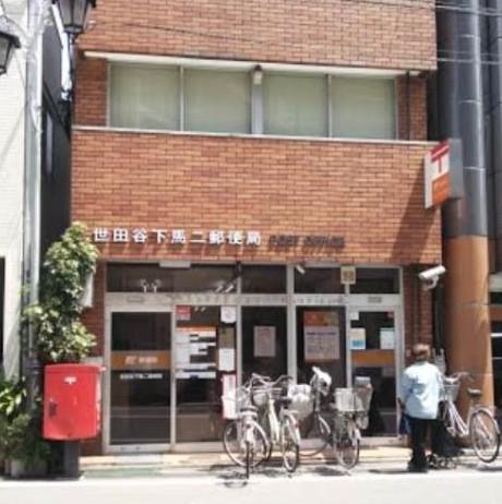 郵便局:世田谷下馬二郵便局 264m