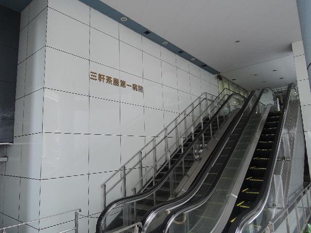 総合病院:三軒茶屋第一病院 515m
