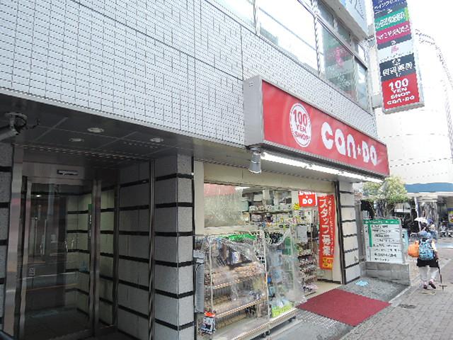 スーパー:キャンドゥ 三軒茶屋店 867m