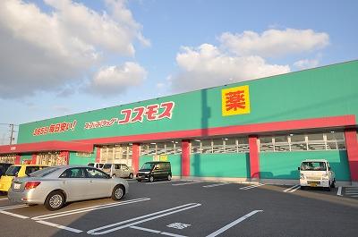 ドラッグストア:ディスカウントドラッグコスモス北湊店・ 463m 隣接