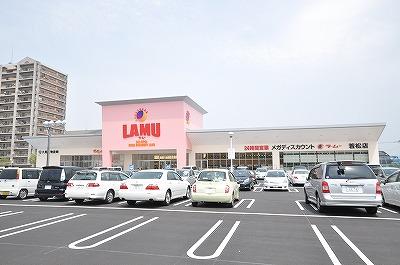 スーパー:24Hラムー若松店・ 638m 近隣