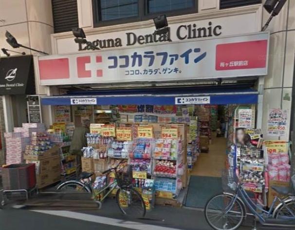 ドラッグストア:ココカラファイン薬局 梅ケ丘南口店 537m
