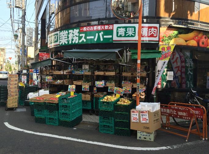 スーパー:業務スーパー 梅ヶ丘店 583m