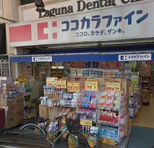 ドラッグストア:ココカラファイン梅ケ丘駅前店 698m