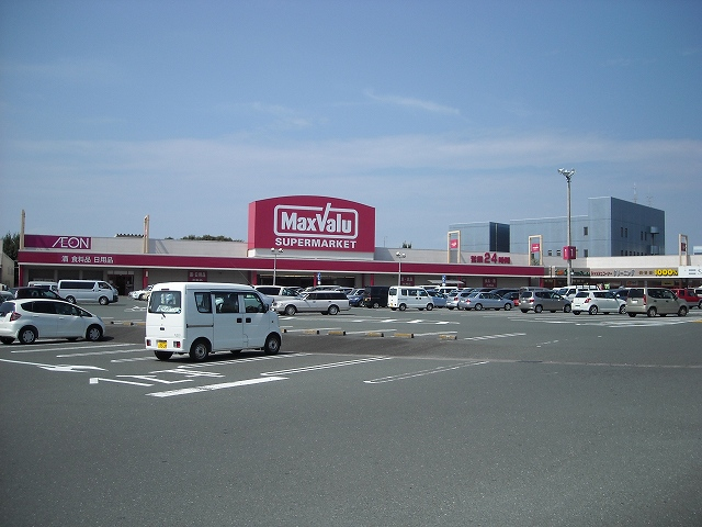 スーパー:Maxvalu(マックスバリュ) 磐田西貝塚店 1469m