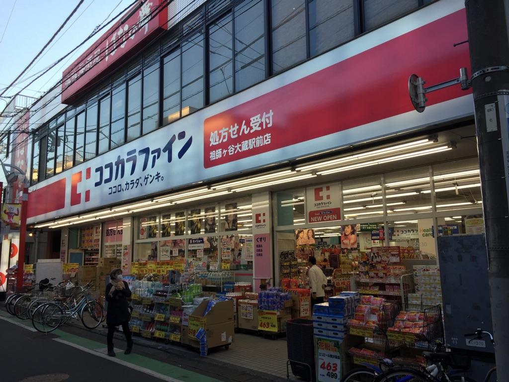 ドラッグストア:ココカラファイン祖師谷一丁目店 202m