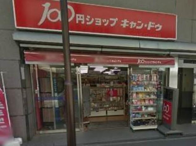 スーパー:100円ショップキャンドゥ成城学園前店 539m