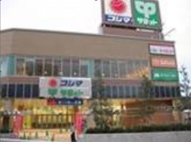 レストラン:MOS BURGER サミットストア成城店 655m