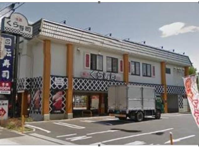 レストラン:無添くら寿司 世田谷喜多見店 343m
