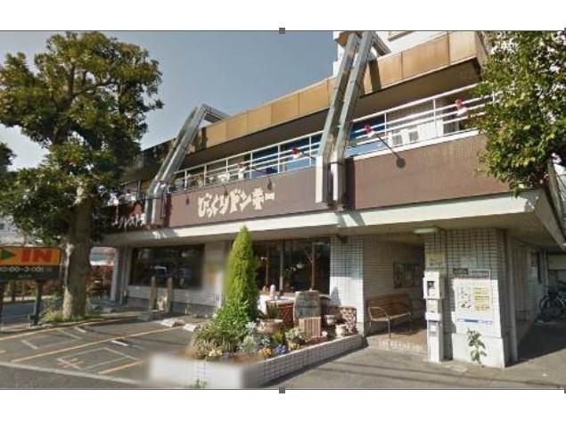 レストラン:びっくりドンキー 狛江店 638m