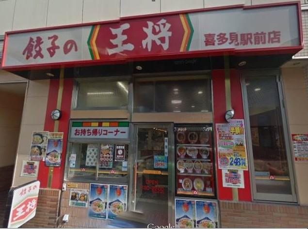 レストラン:餃子の王将喜多見駅前店 728m
