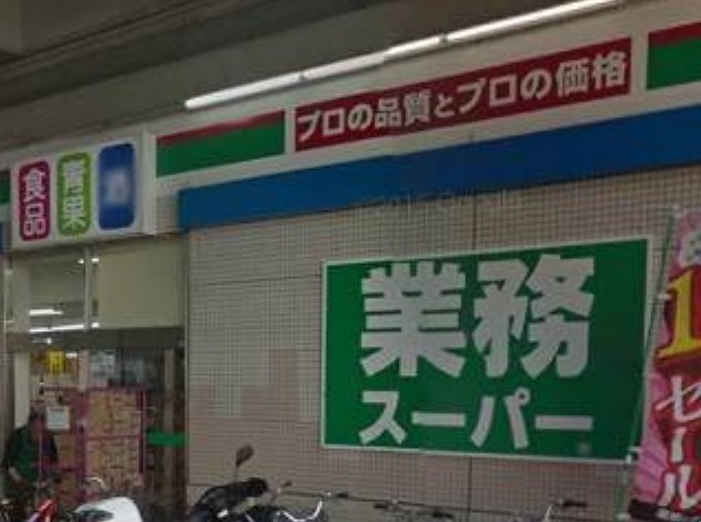 スーパー:業務スーパー喜多見店 706m