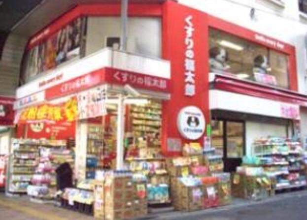ドラッグストア:くすりの福太郎 三軒茶屋店 426m