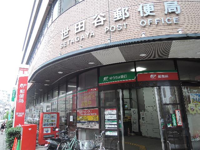郵便局:世田谷郵便局 335m