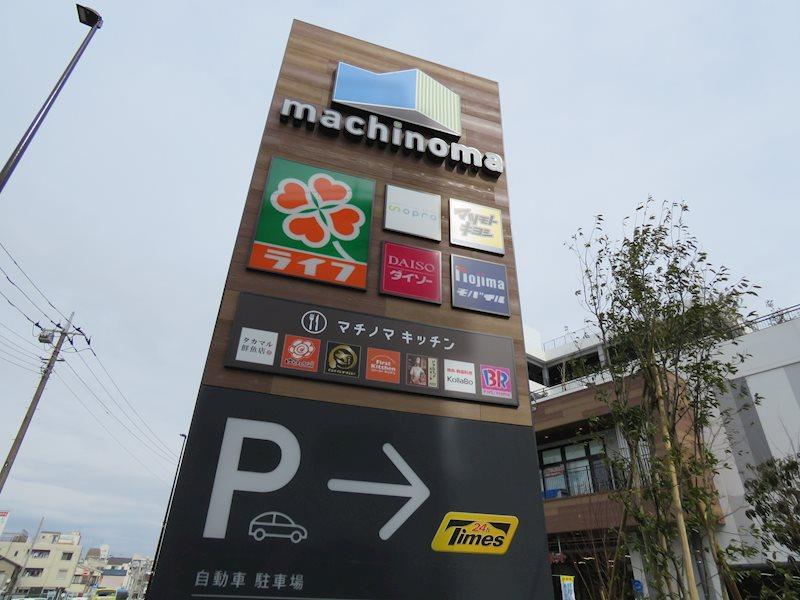 周辺環境(machinoma大森)