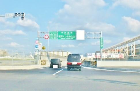 その他:若戸トンネル(若松側入口)・ 593m 近隣