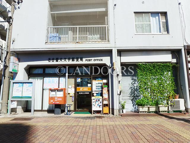 郵便局:名古屋大久手郵便局 296m