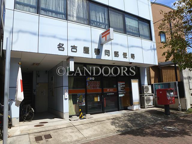 郵便局:名古屋春岡郵便局 673m