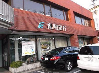 銀行:福岡銀行 守恒支店 1758m 近隣