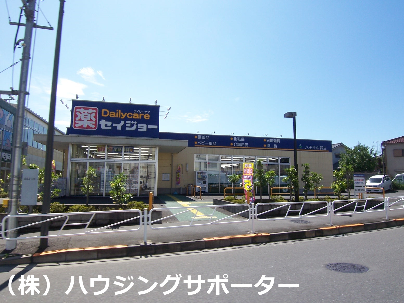 ドラッグストア:セイジョー八王子中野店 584m