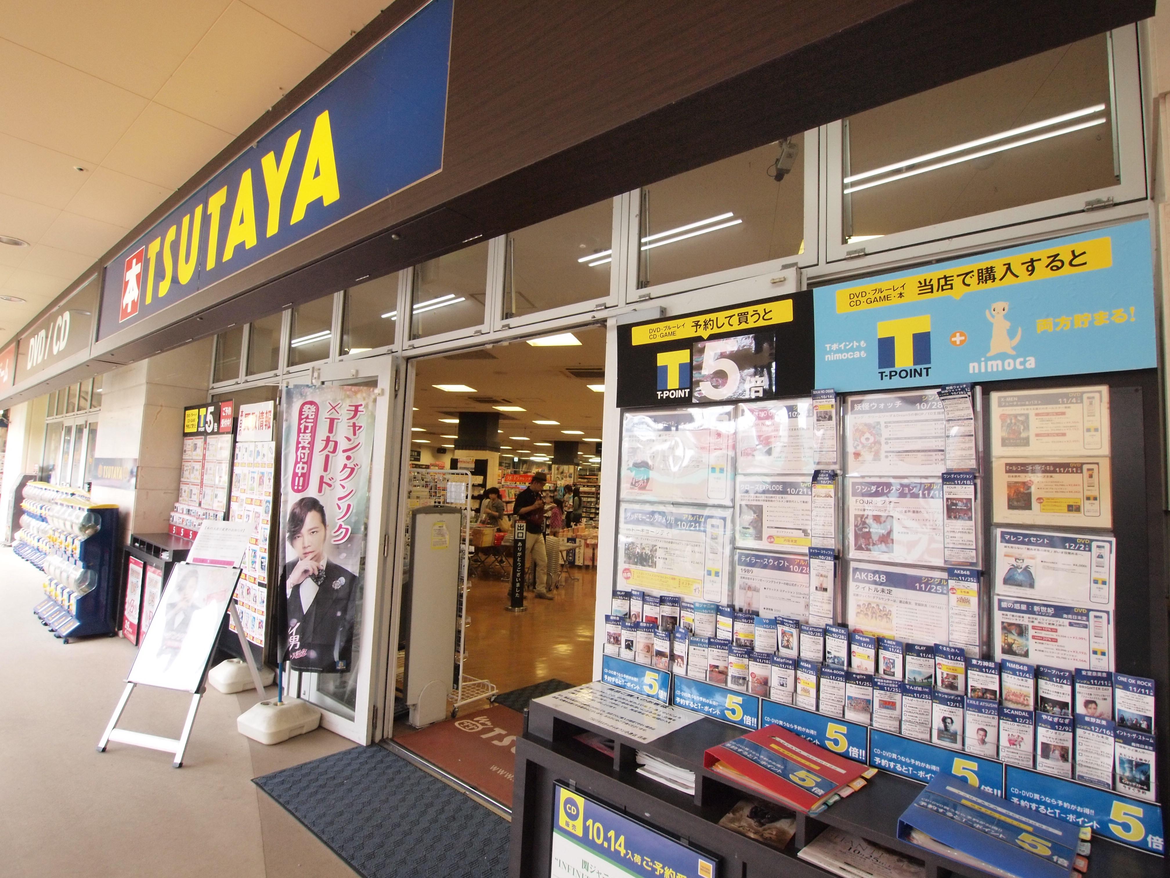 ショッピング施設:TSUTAYA チャチャタウン小倉店 496m