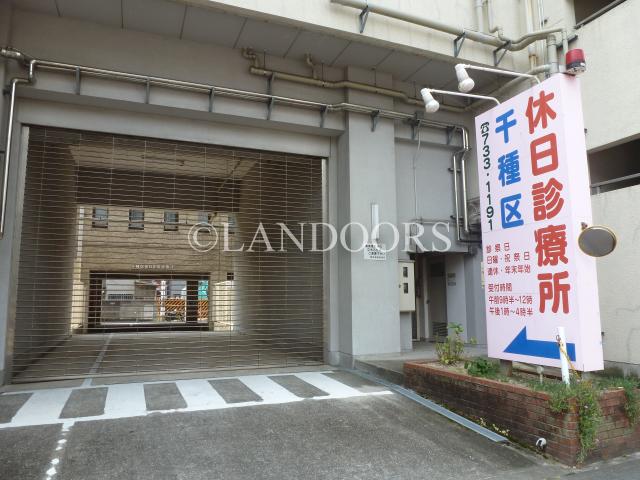 総合病院:名古屋市医師会 千種区休日急病診療所 711m