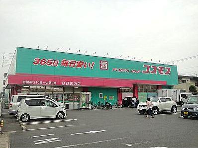ドラッグストア:コスモス苅田店 559m