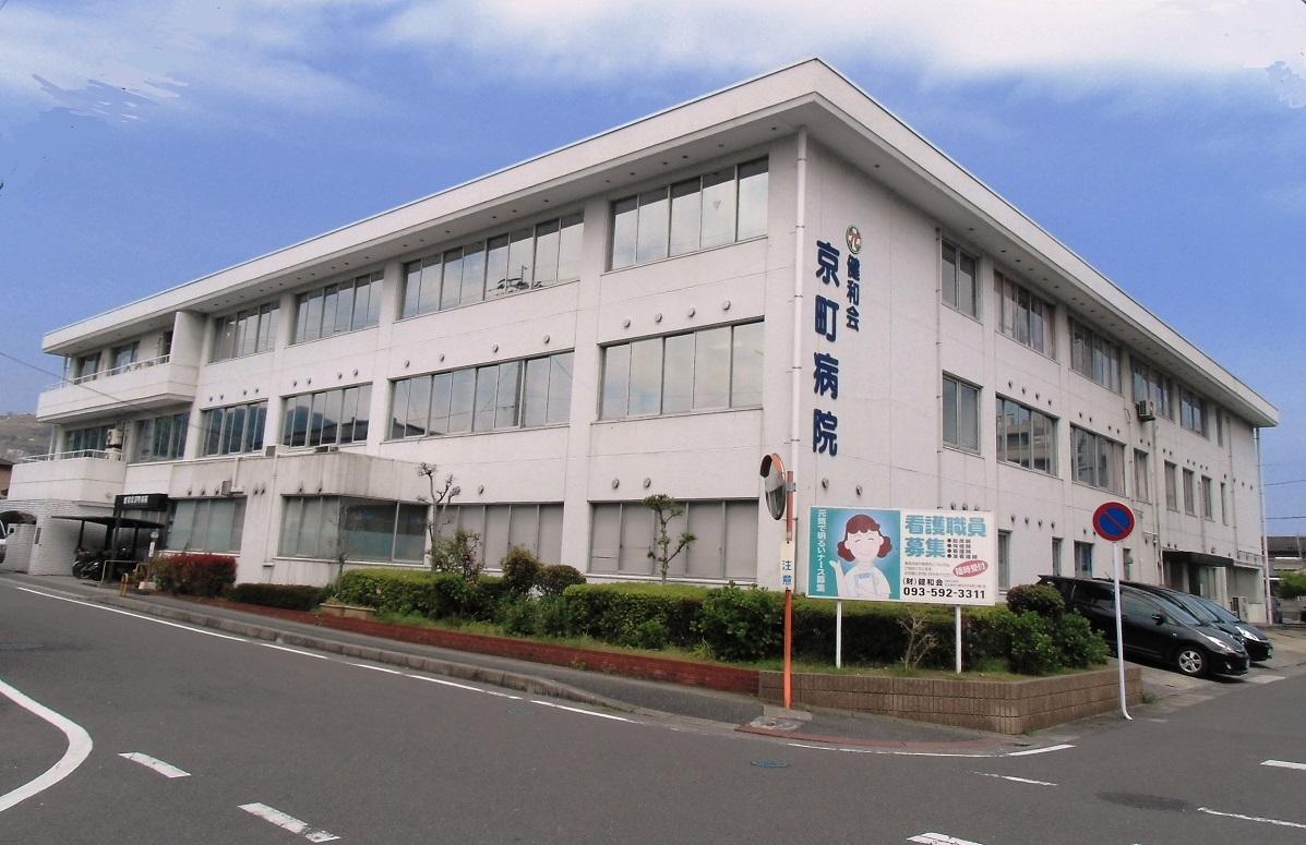 総合病院:健和会京町病院 353m
