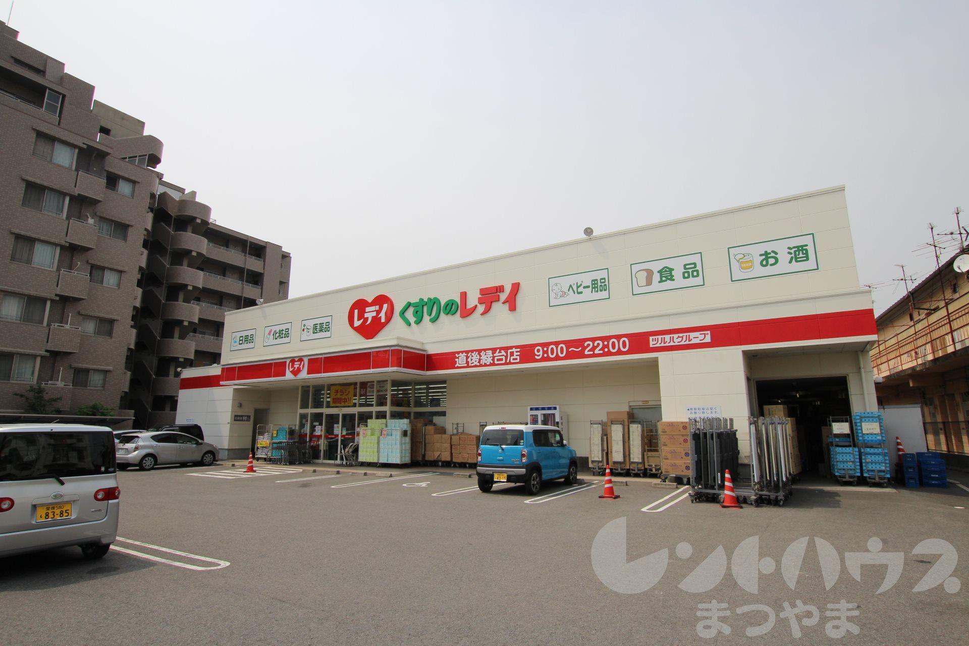 ドラッグストア:レデイ薬局 道後店 374m