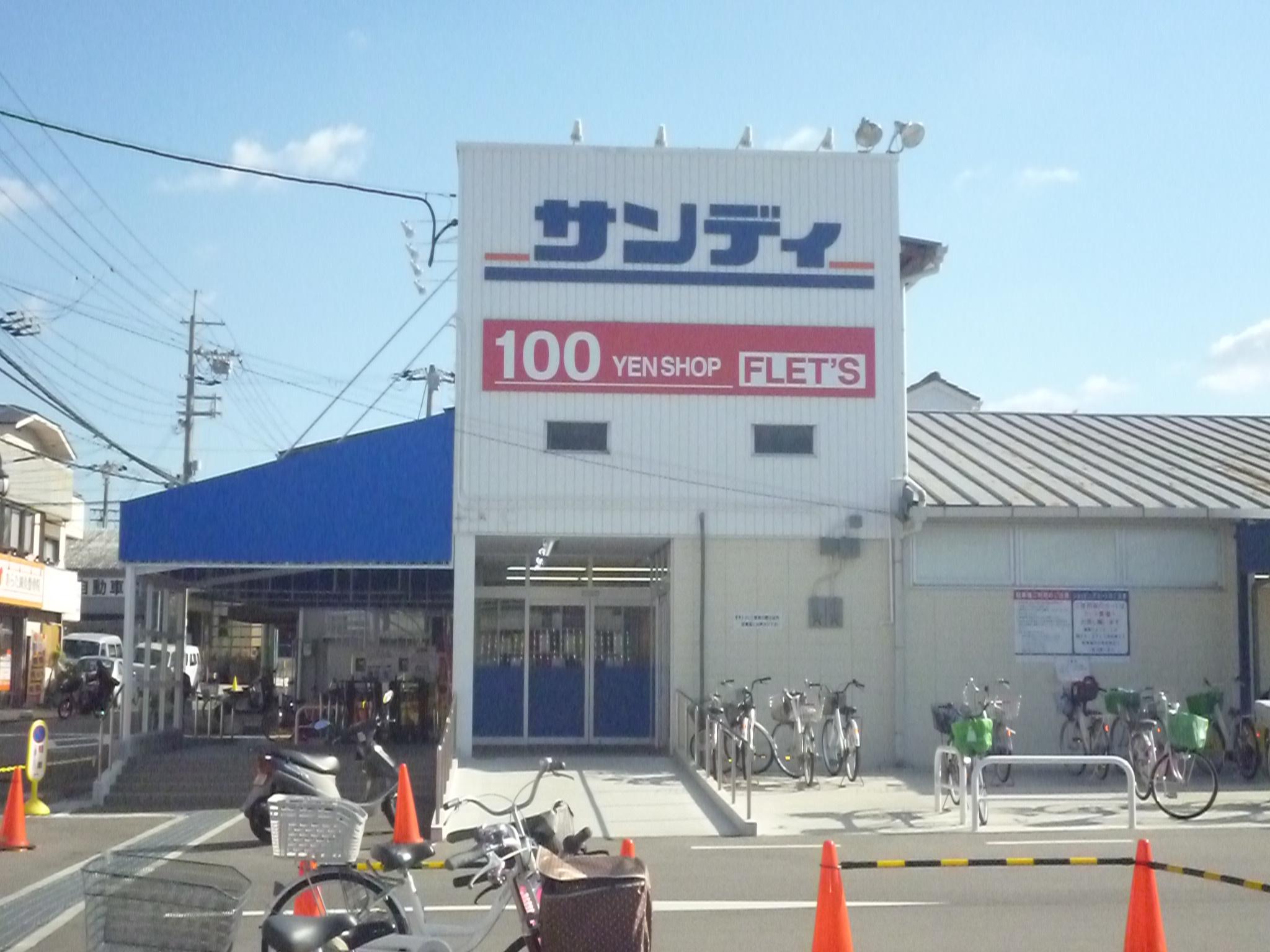 スーパー:FLET'S(フレッツ) サンディ忍ヶ丘店 365m