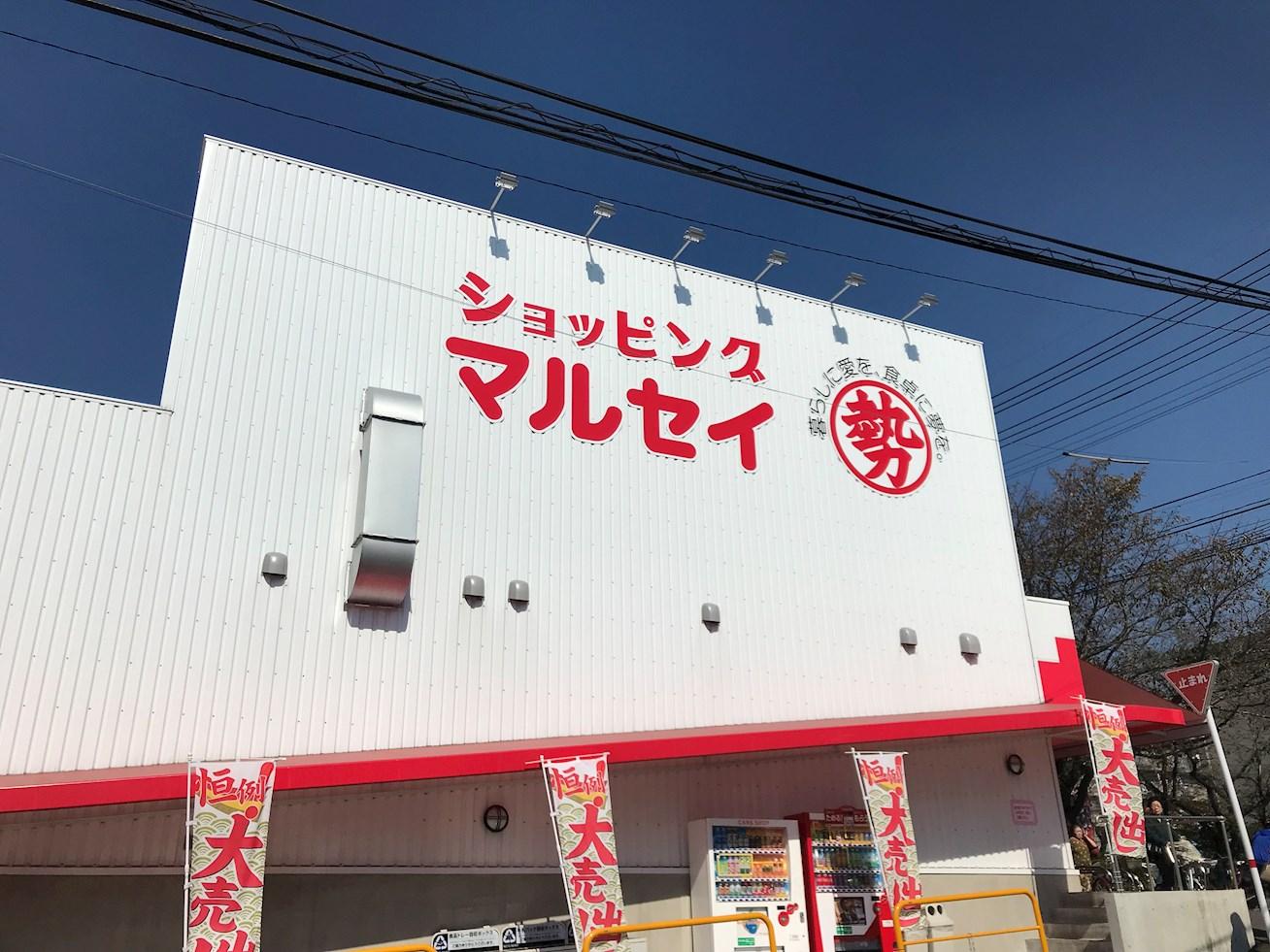 スーパー:丸勢 健軍店 679m