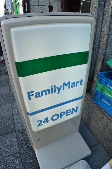 コンビ二:ファミリーマート 寺町二条店 243m