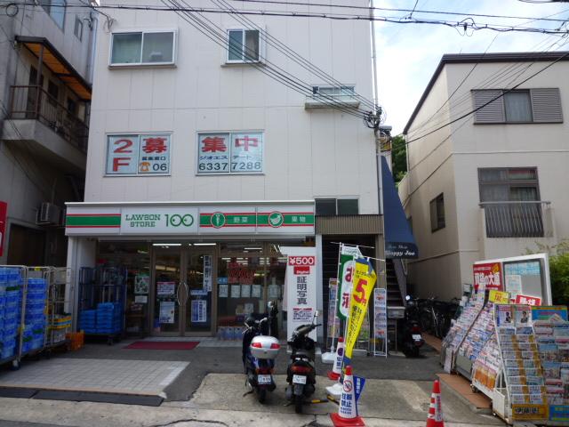 コンビ二:ローソンストア100 関大前店 475m