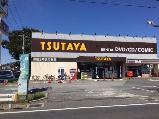 ショッピング施設:TSUTAYA 増尾中原店 758m