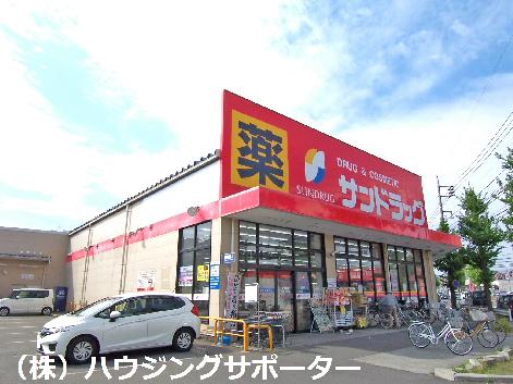 ドラッグストア:サンドラッグ 八王子高倉店 245m