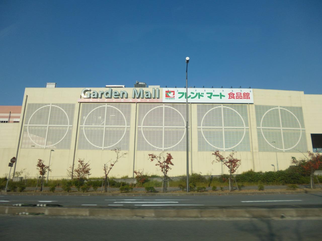 ショッピング施設:ガーデンモール木津川 1803m