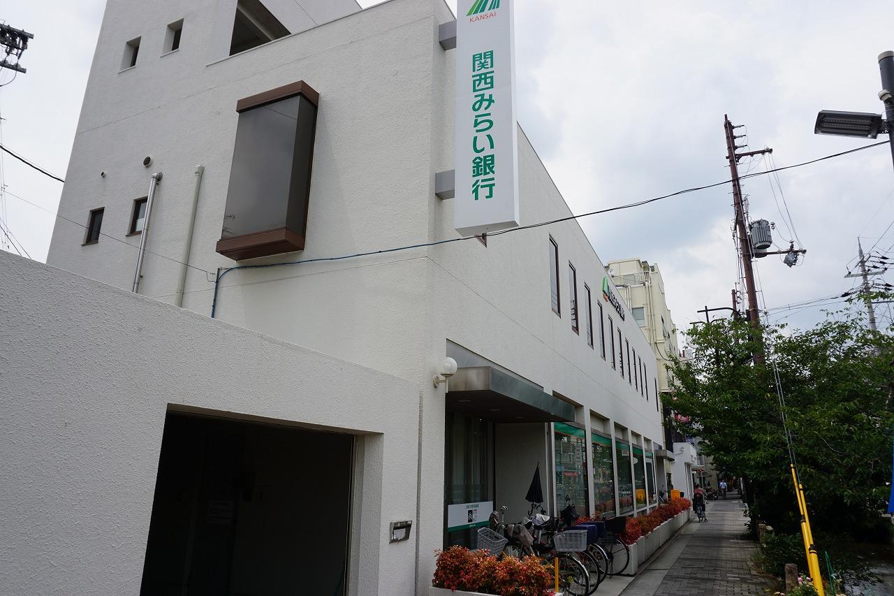 銀行:関西みらい銀行 山本支店(旧近畿大阪銀行店舗) 706m