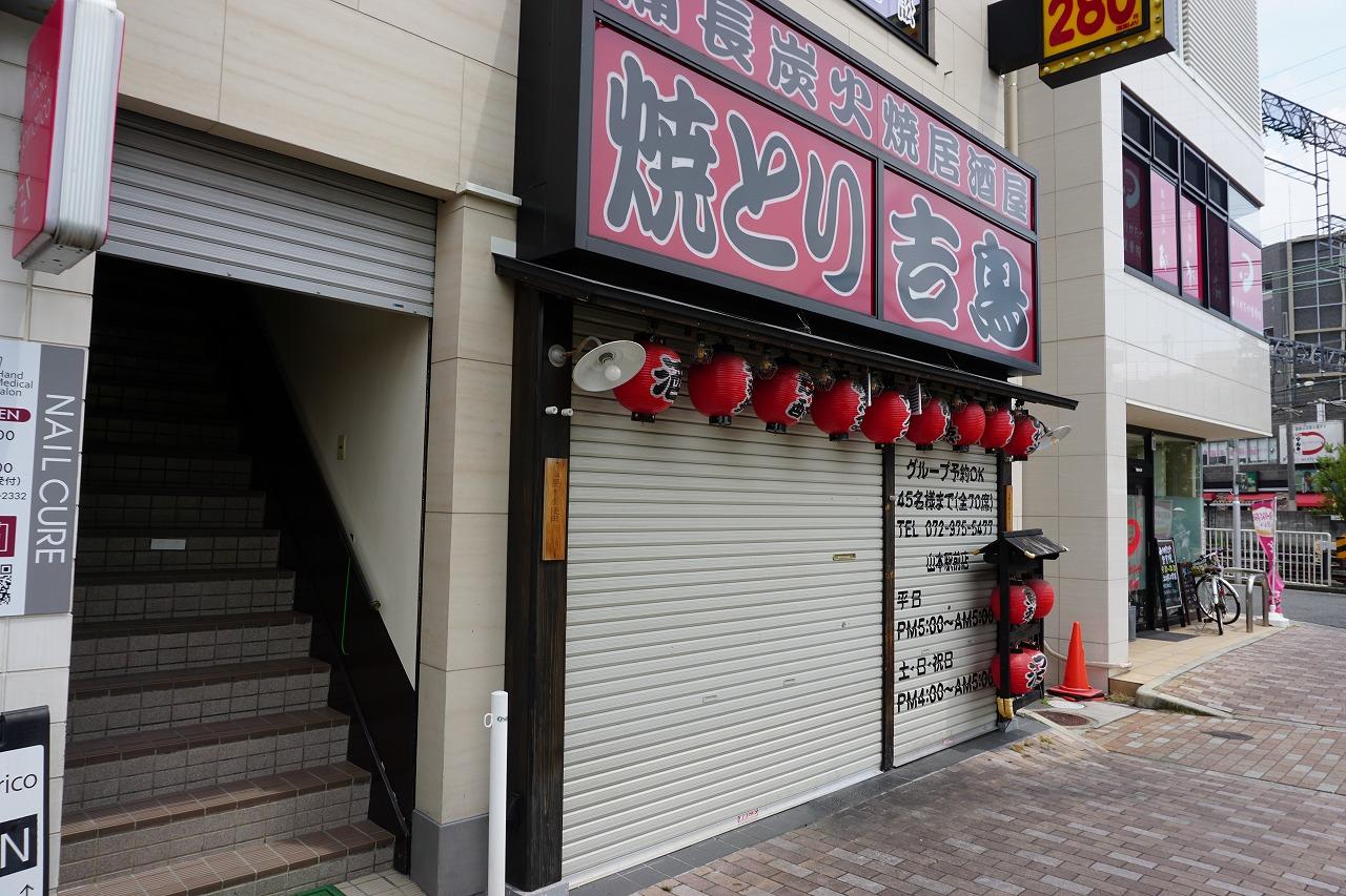 レストラン:吉鳥山本駅前店 575m