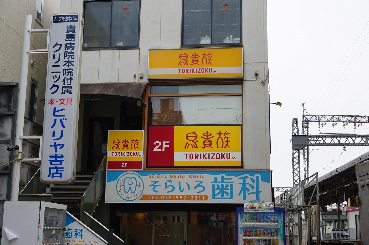 レストラン:鳥貴族 近鉄山本店 671m