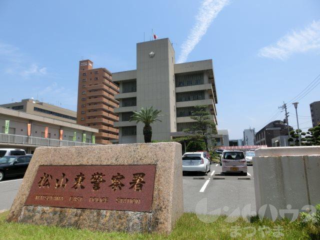 警察署・交番:松山東警察署 438m