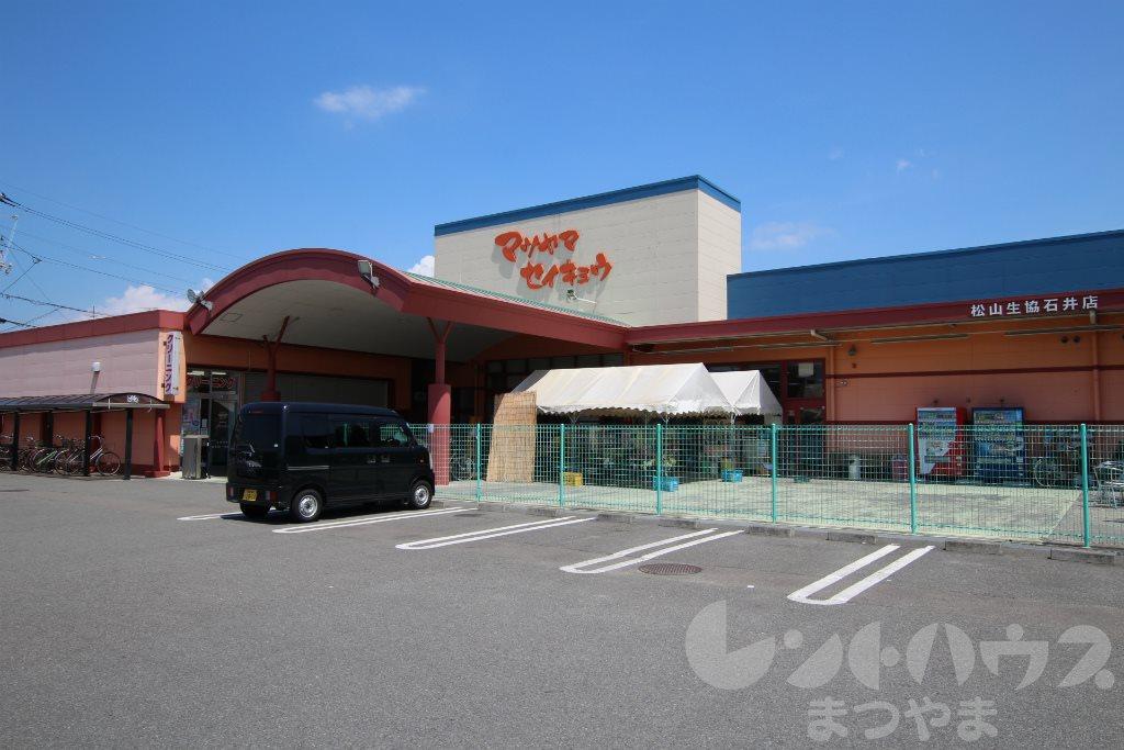 スーパー:松山生協 石井店 627m