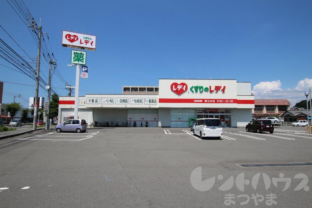 ドラッグストア:くすりのレデイ 東石井店 907m