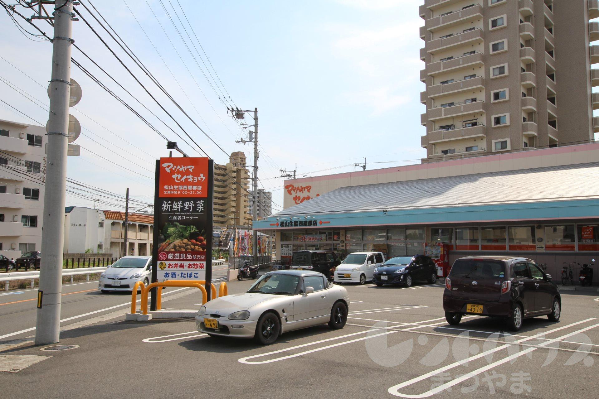 スーパー:松山生協 西雄郡店 196m