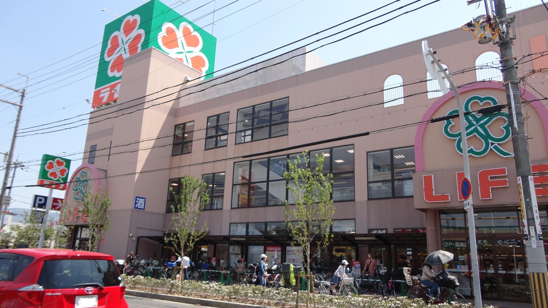 スーパー:ライフ 八尾店 803m