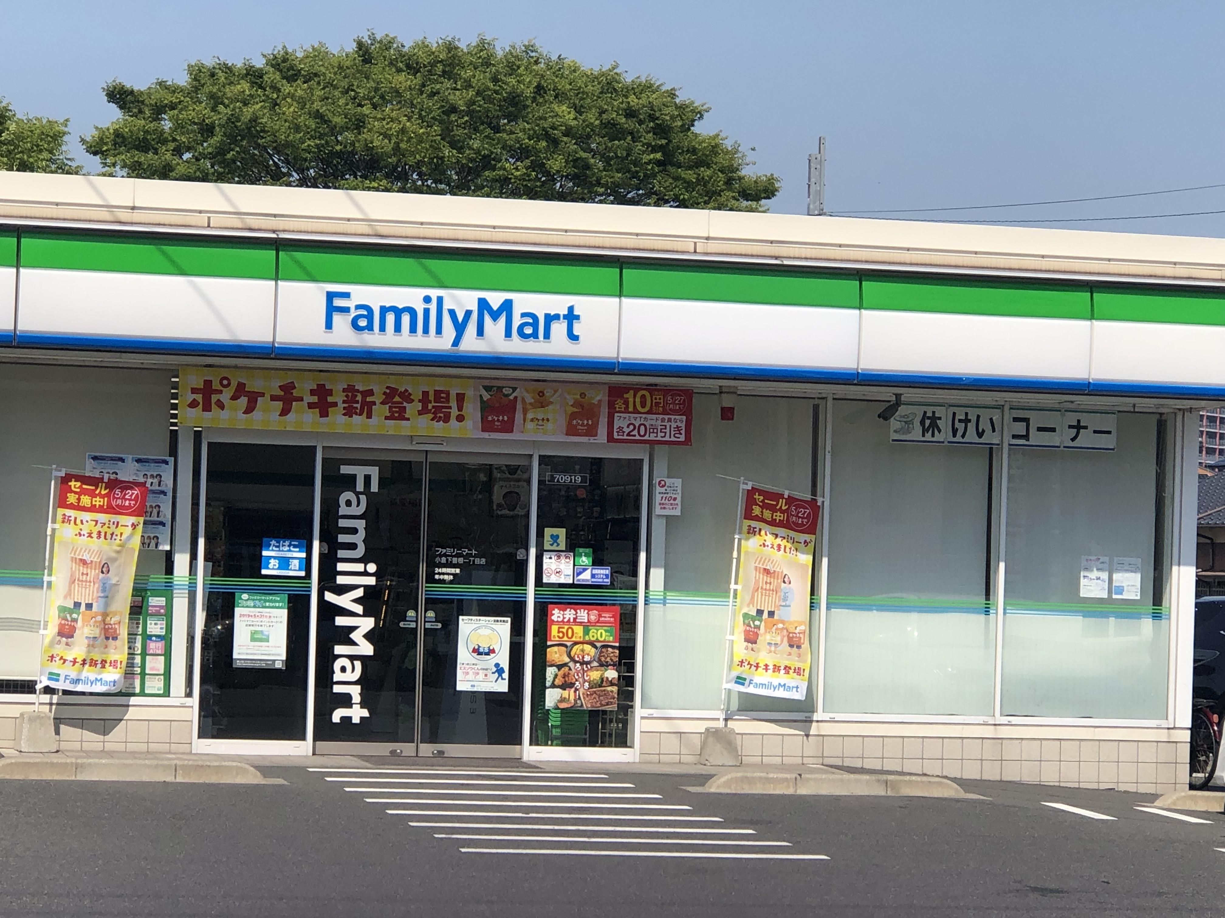 コンビ二:ミニコンビ下曽根店 170m